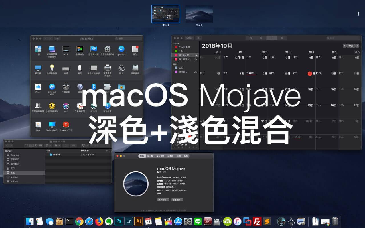 macOS Mojave黑暗深色模式混合改造:深色風格與淺色視窗結合