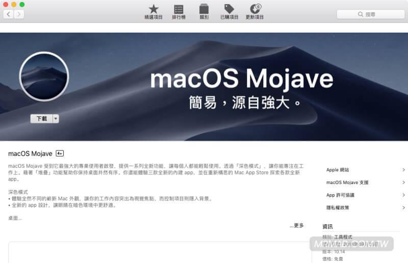 教你快速製作 macOS 10.14 Mojave 系統USB隨身碟技巧