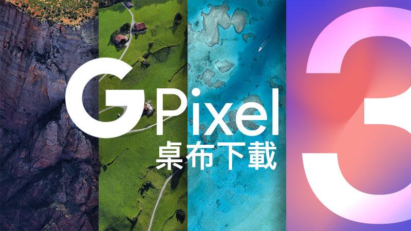 Google Pixel 3 最新高畫質桌布下載,總共28張桌布