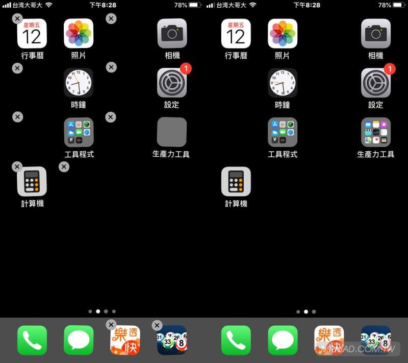 免越獄!使用Siri捷徑實現自訂隨意擺放APP位置教學