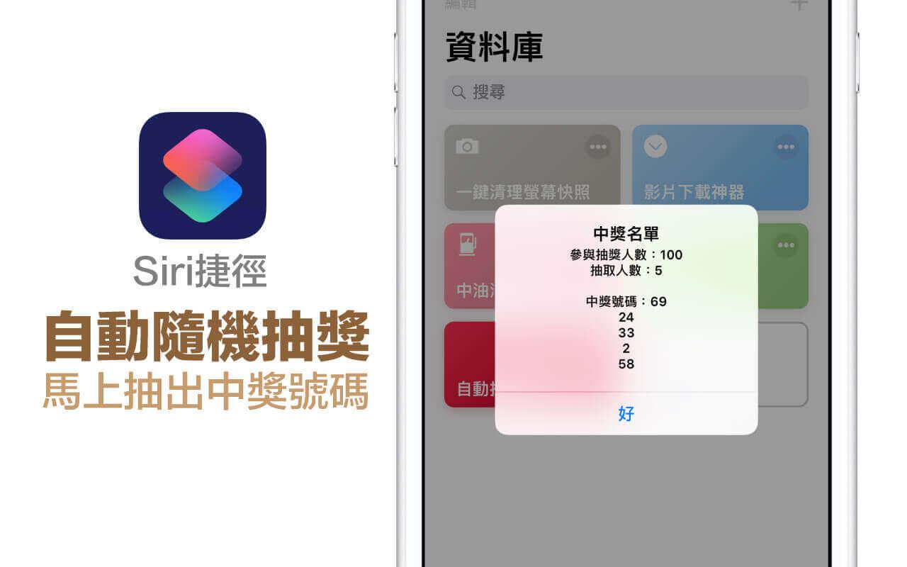 免裝App!用Siri捷徑《隨機自動抽獎》就能快速抽獎(相容Workflow)
