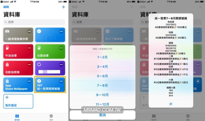 透過 Siri捷徑/Workflow腳本也可以查詢「統一發票開獎號碼」