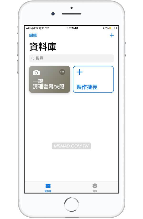 一鍵刪除所有iOS截圖螢幕快照技巧1
