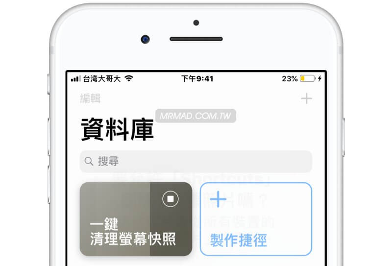 一鍵刪除所有iOS截圖螢幕快照技巧3