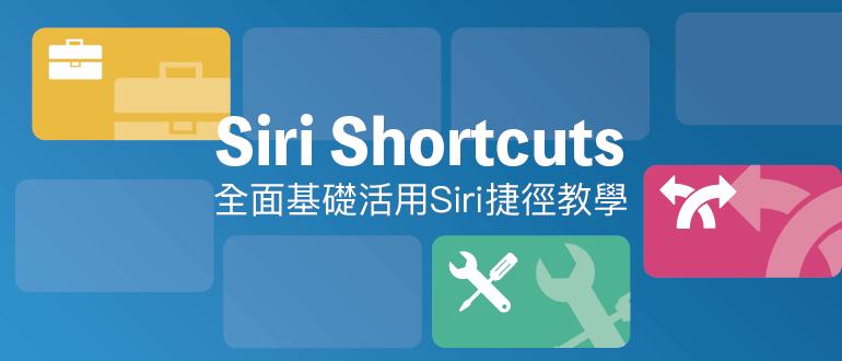 iOS 12「Siri捷徑」搭配自動化流程上手運用與完整介紹教學