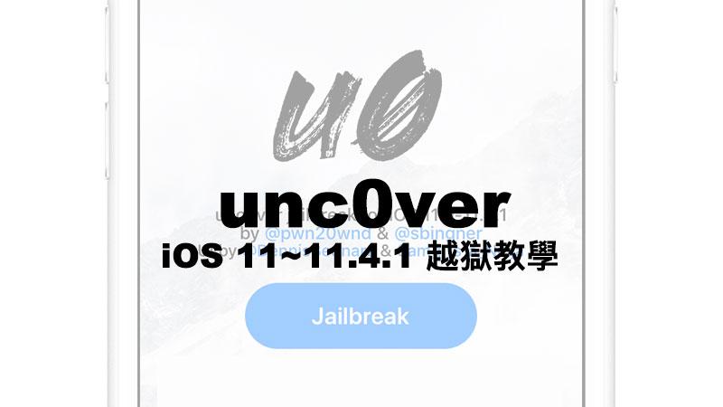 unc0ver新一代 iOS 11~11.4.1 越獄工具正式釋出(含完整越獄教學)