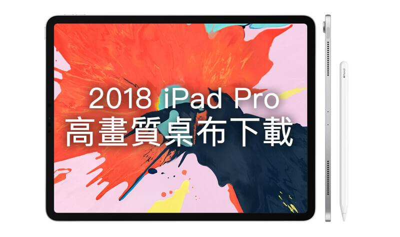 [桌布下載] 8張 2018 iPad Pro 內建潑墨高畫質桌布免費下載