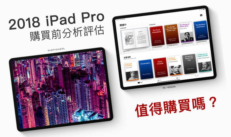iPad Pro 2018值得買嗎?漲聲響起,這款真的值得這價位?