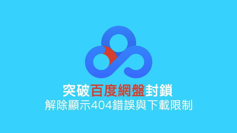【教學】解決百度網盤顯示404頁面不存在無法下載方法和破解高速下載技巧