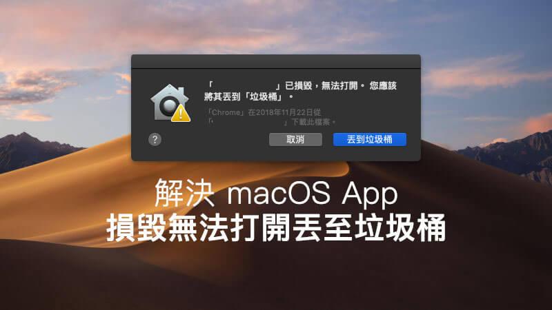 解決macOS Mojave 10.14打開應用程式已損毀無法打開,你應該將其丟到「垃圾桶」方法