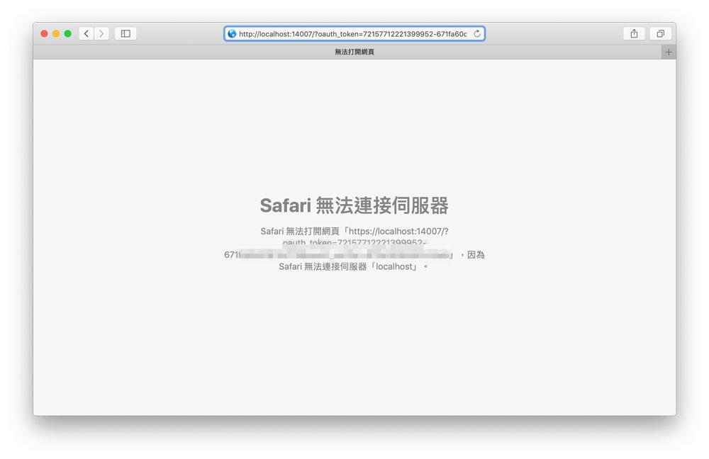 Safari無法連接伺服器