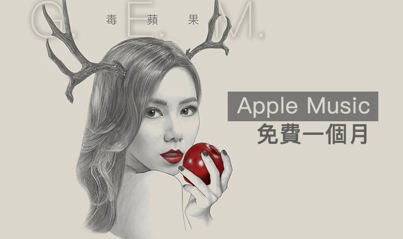 鄧紫棋送 Apple Music 免費一個月無限聽兌換碼