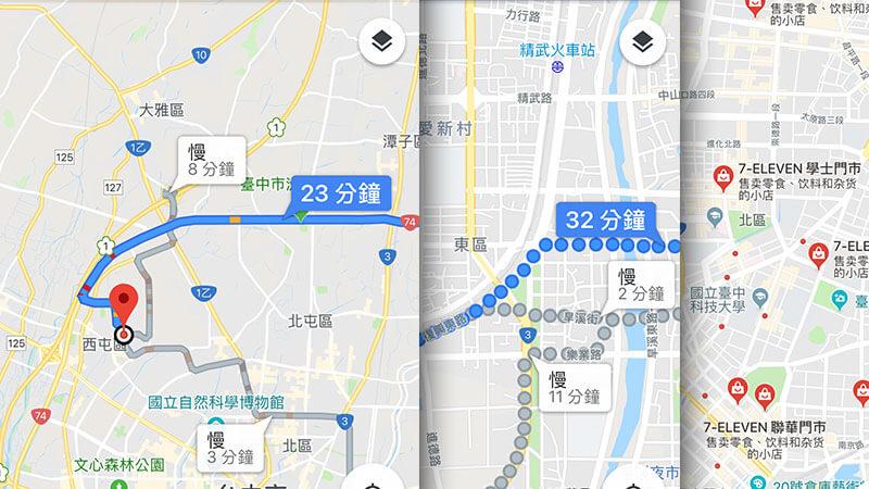 Google地圖App活用技巧:12個iOS和Android用戶必學教學