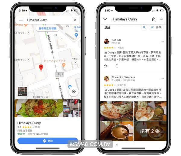 評論自動翻譯:旅行不用擔心不懂餐廳景點評語