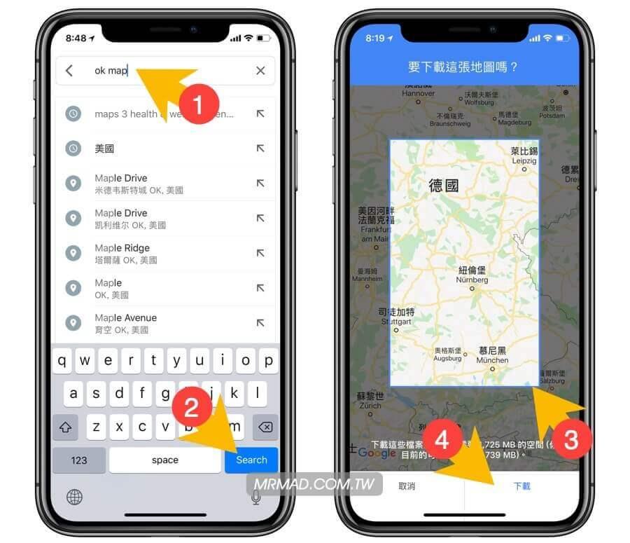 Google Maps 下載離線地圖技巧2