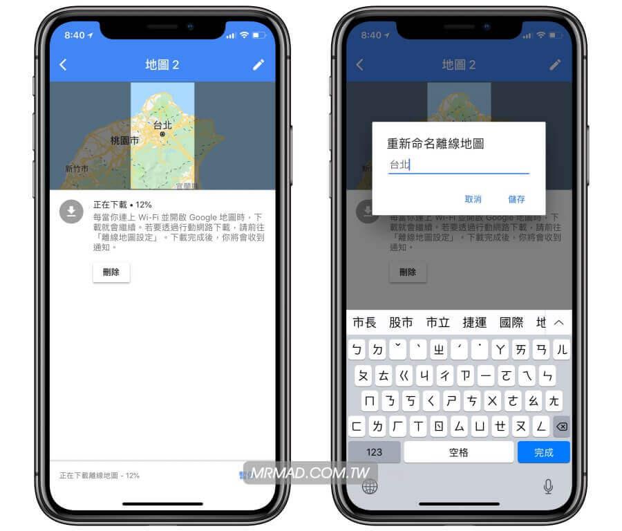 台灣地圖下載Google Maps離線地圖