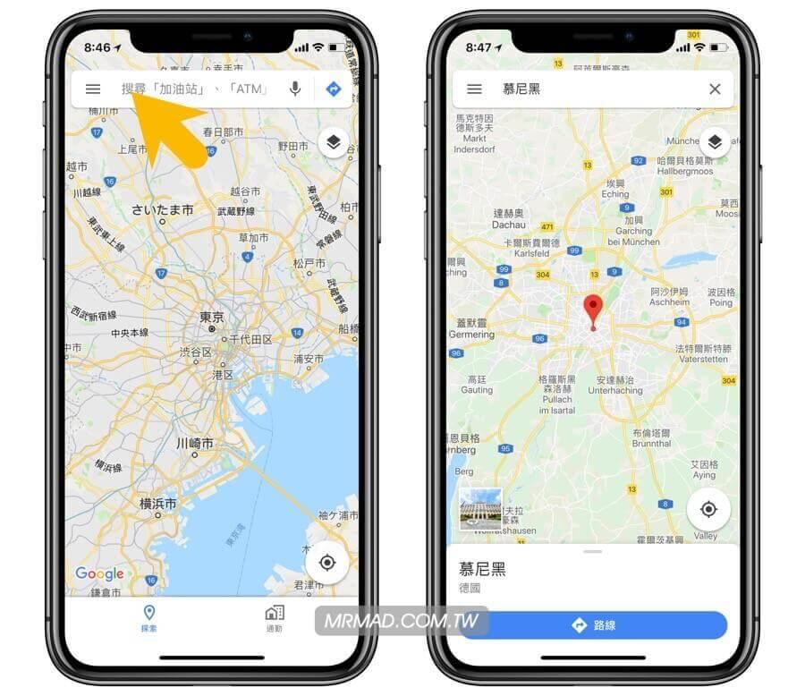Google Maps 下載離線地圖技巧1