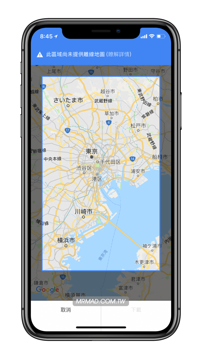 Google Maps 離線地圖有哪些國家不行