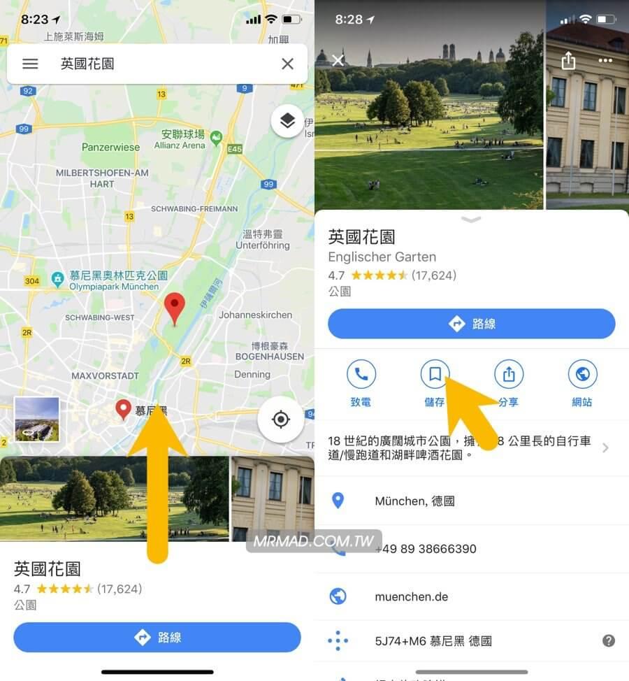 【教學】出國旅遊靠Google離線地圖免網路也能夠直接導航(iOS/Android)