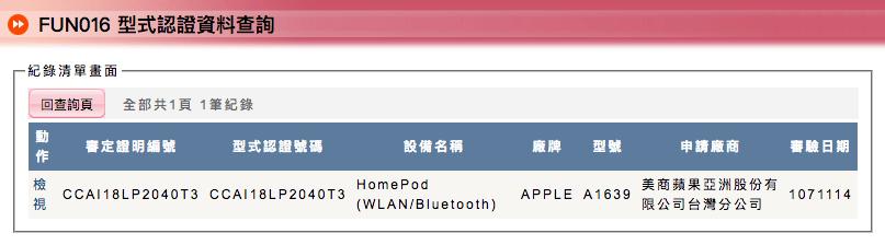 蘋果智慧音響HomePod已經通過NCC認證,即將在台灣開賣