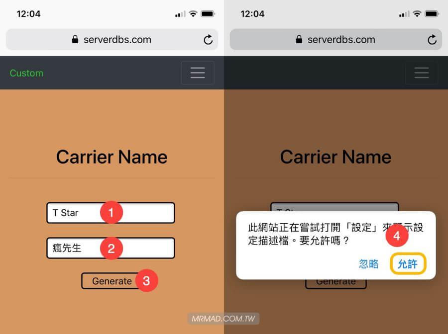 無越獄 iPhone 電信名稱修改方法1