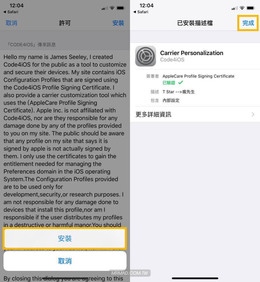 無越獄 iPhone 電信名稱修改方法3