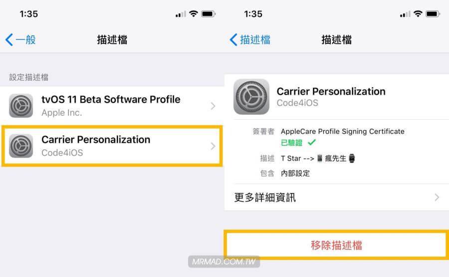 【教學】免越獄JB也能自訂修改iPhone電信名稱或圖示方法(支援最新iOS)