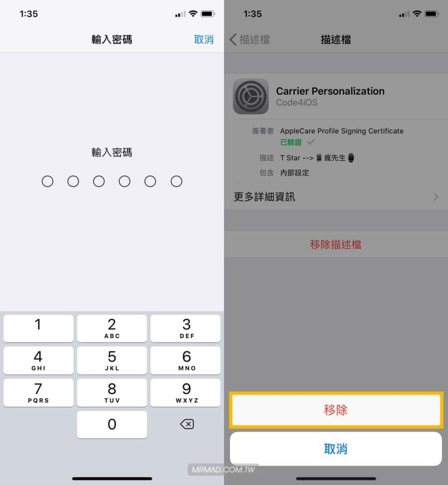 取消 iPhone 電信名稱方法2