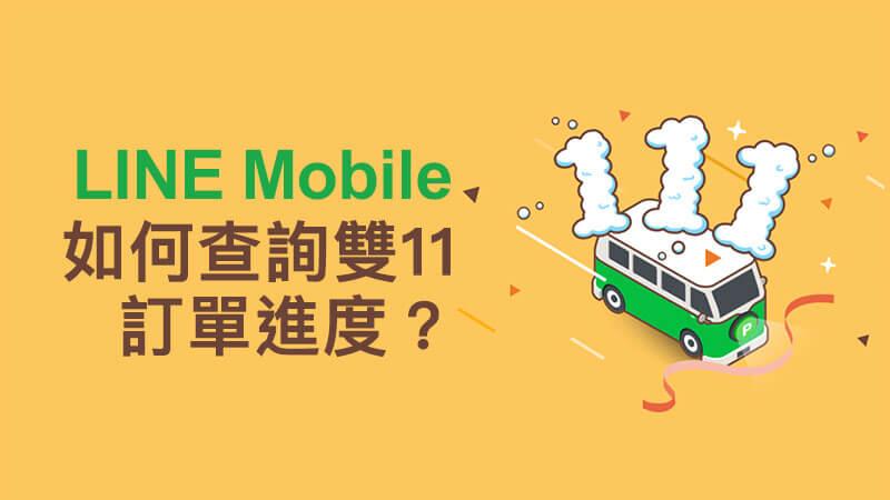 【教學】LINE Mobile 雙11方案訂單狀態/進度查詢技巧教學
