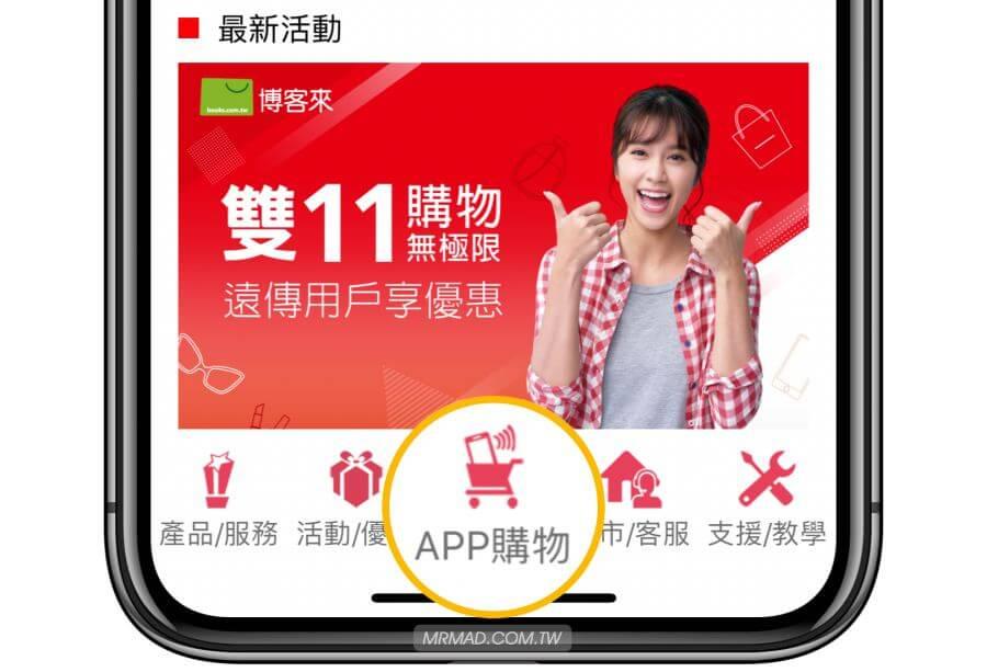 查詢LINE Mobile 訂單狀態與進度教學1