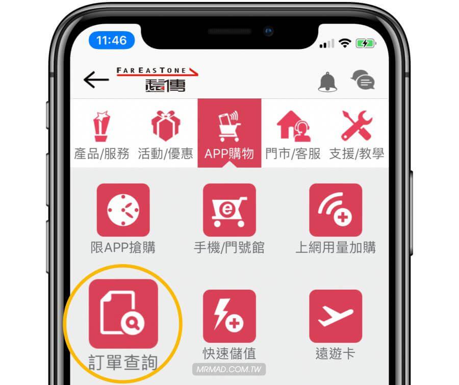 查詢LINE Mobile 訂單狀態與進度教學2