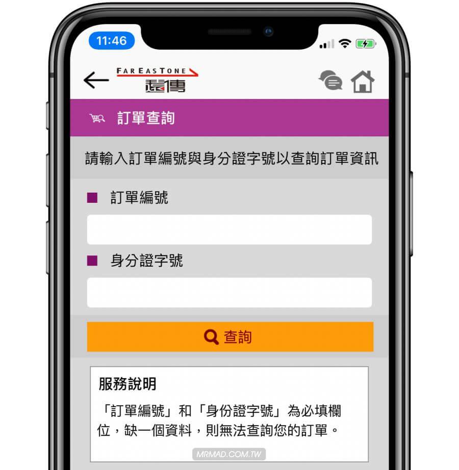 查詢LINE Mobile 訂單狀態與進度教學3