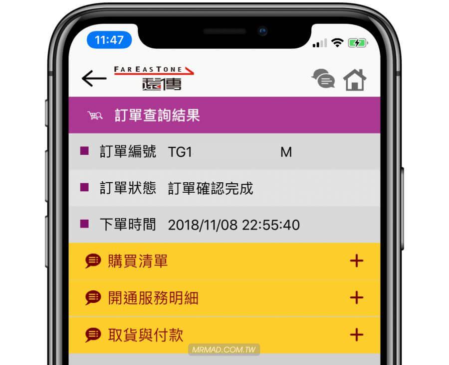 查詢LINE Mobile 訂單狀態與進度教學5