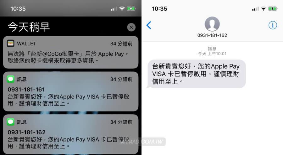Apple Pay信用卡停卡訊息