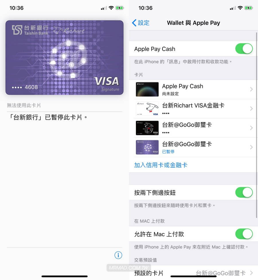 Apple Pay信用卡停卡訊息2