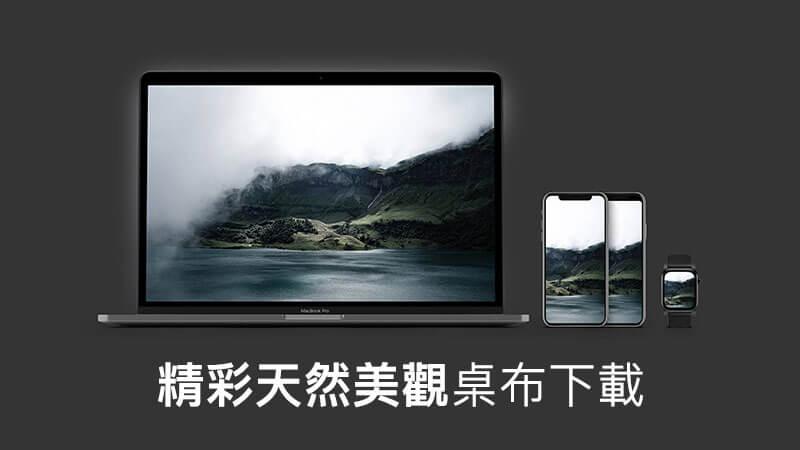 [桌布下載]NOMAD推出多張精彩自然景觀iPhone和Mac桌布下載