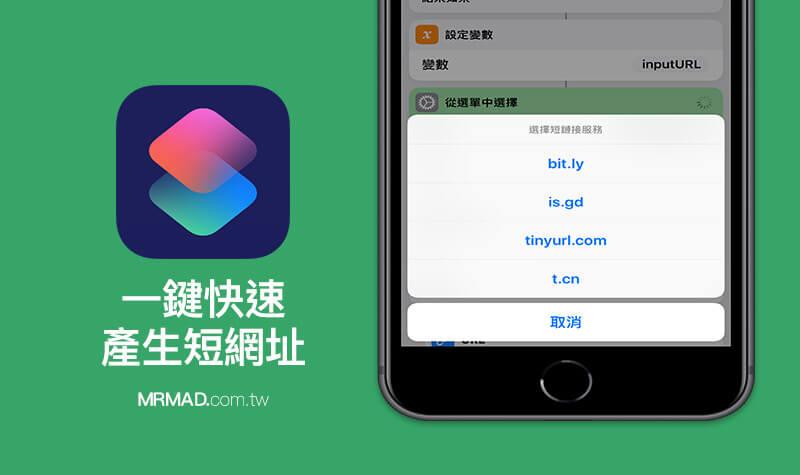 Siri捷徑教學:一鍵快速產生四種短網址服務 (bit.ly、is.gd、tinyurl、t.cn)