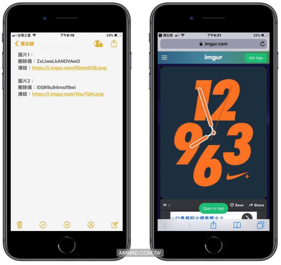 Siri捷徑教學:透過iPhone快速上傳圖片到imgur免費圖空腳本