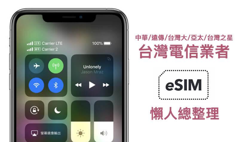 【懶人包】各家電信eSIM方案正式開放申請,iPhone雙卡雙待時代來臨