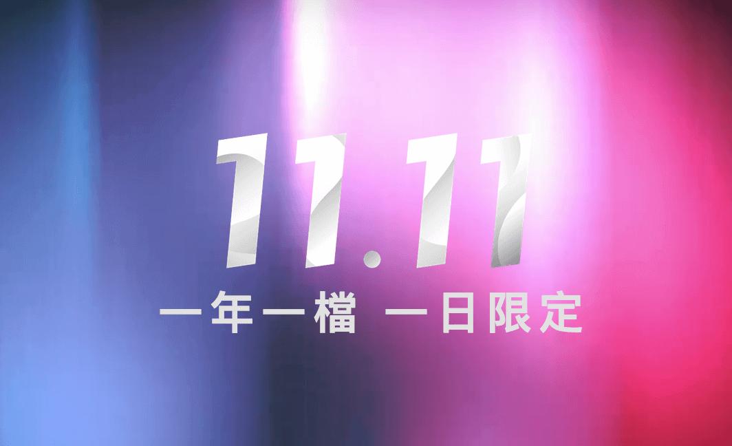 2018雙11吃到飽方案懶人包:中華、遠傳、台灣之星等電信優惠總整理