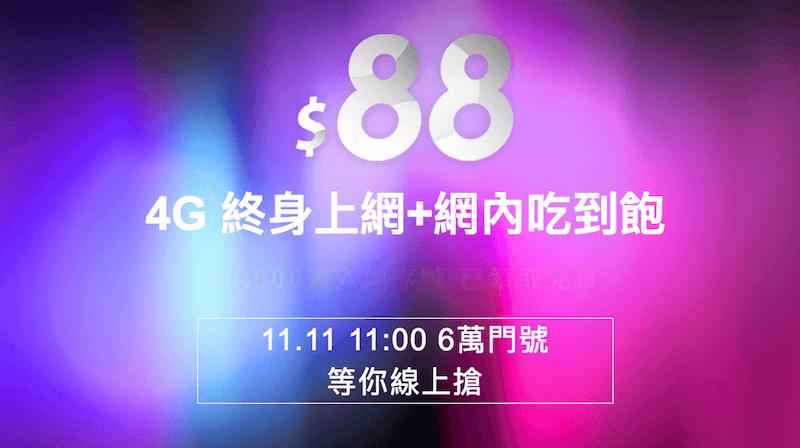 台灣之星雙11斬殺對手!只要88月租終身上網吃到飽