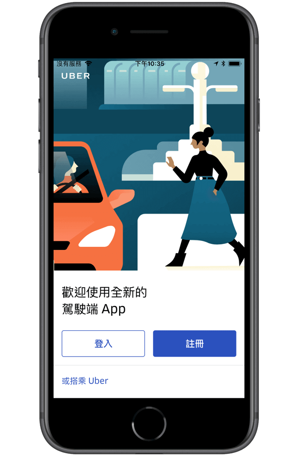 防止 Uber Driver 越獄檢測方法3