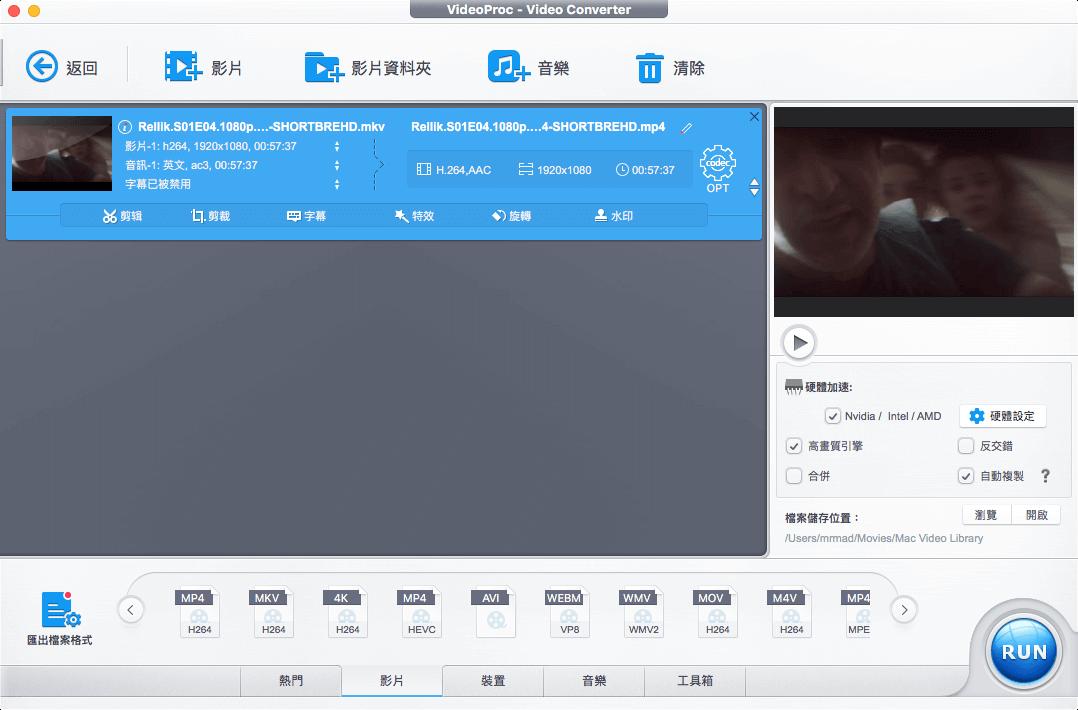 VideoProc影音處理軟體限免下載!4K、YouTube下載都沒問題