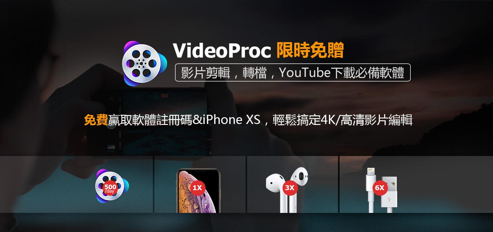 【限免】VideoProc 一次搞定iPhone 4K/ HEVC影片轉檔編輯和YouTube影片下載