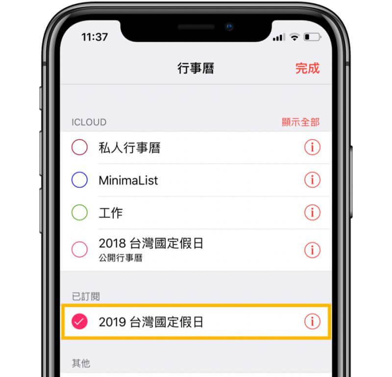 透過iOS加入108年2019行事曆人事行政休假日曆!含國定假日、連續請假攻略