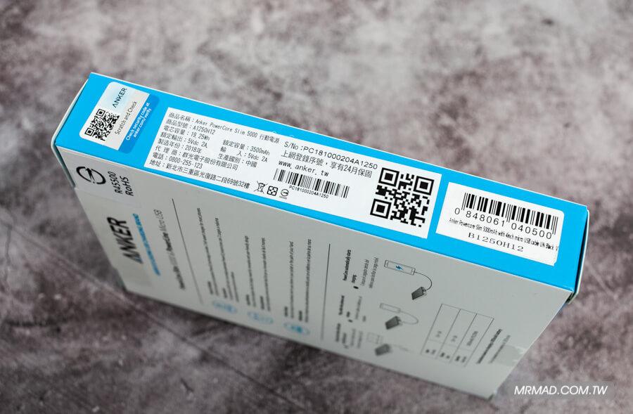 超級輕薄又支援快充行動電源 Anker PowerCore Slim 5000 開箱