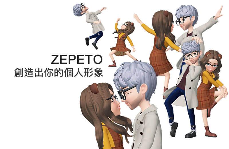 超級火紅Q版人偶捏臉ZEPETO,不需要有Face ID設備也能實現Memoji