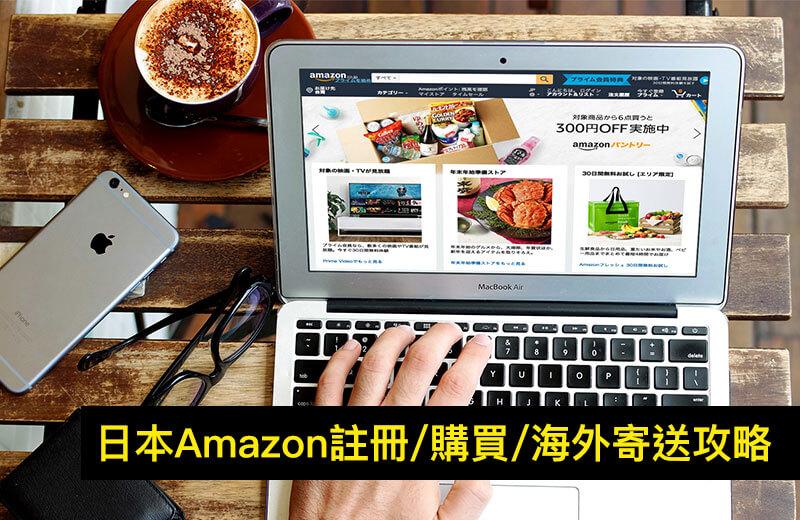 日本亞馬遜Amazon購物教學:國際運費、進口關稅、配送完全攻略