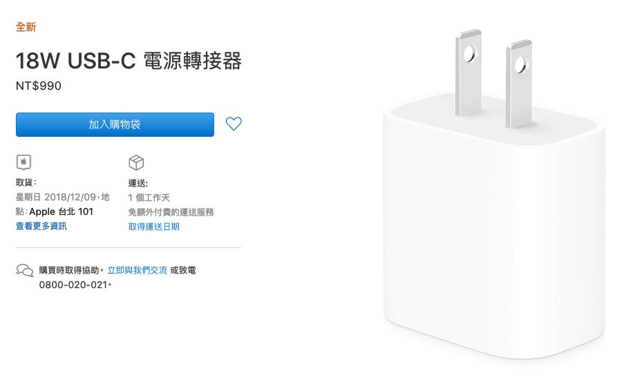 蘋果上架獨立販售18W USB-C充電器,能替iPad和iPhone實現快充