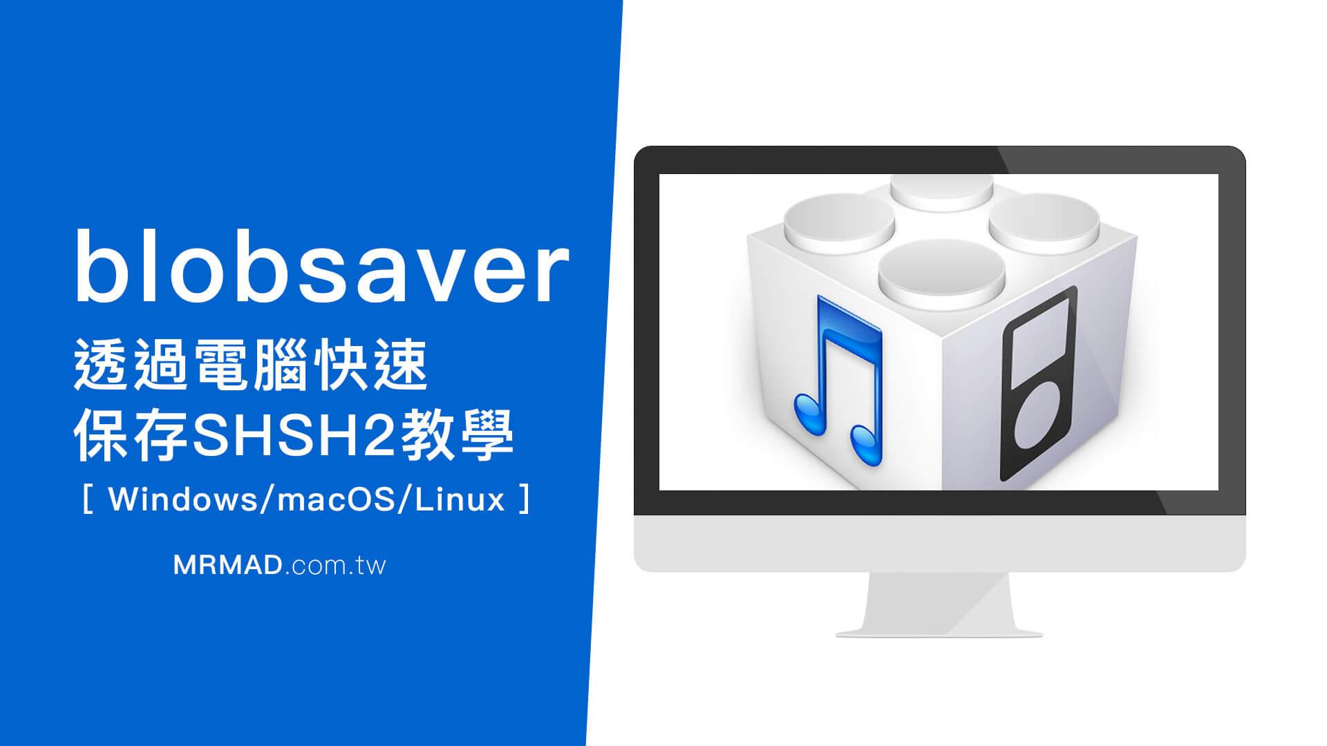 blobsaver 免靠網站透過電腦也能備份SHSH2(Blobs)認證技巧教學